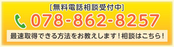 [無料電話相談受付中]078-862-8257最速取得できる方法をお教えします!相談はこちら!
