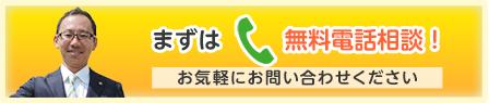 まずは無料電話相談!お気軽にお問い合わせください